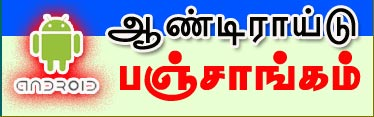 Free Android Tamil Panchangam download ஆண்டிராய்டு பஞ்சாங்கம், Astrology Software